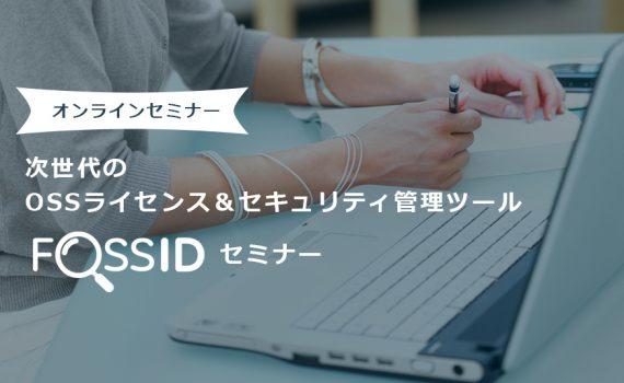 次世代のOSSライセンス&セキュリティ管理ツールFossID紹介セミナー