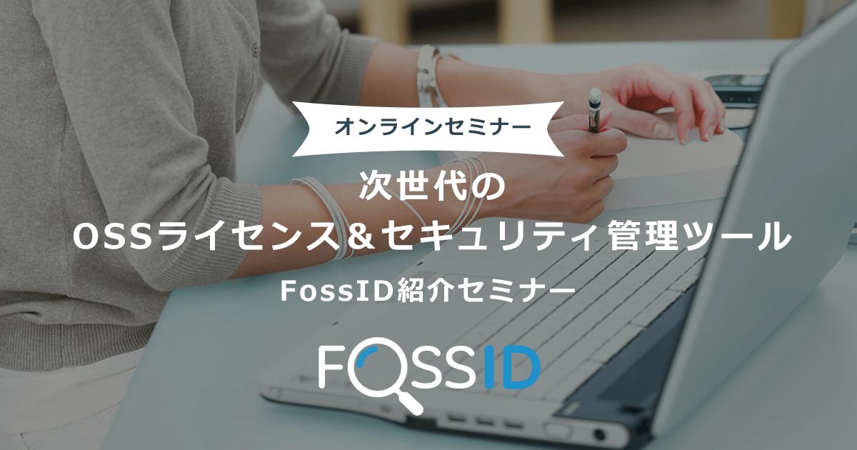 FossID紹介セミナー