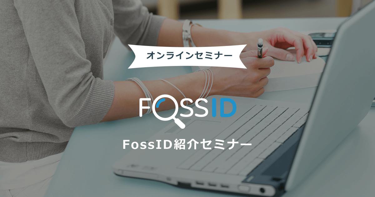 FossID紹介オンラインセミナー