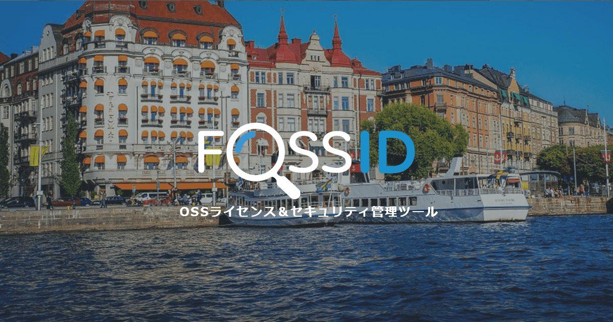 OSS管理ツールFossID