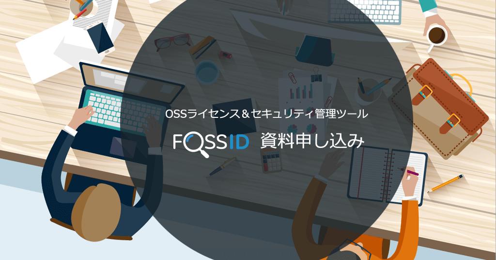 OSSライセンス&セキュリティ管理ツールFossID技術資料の申し込み