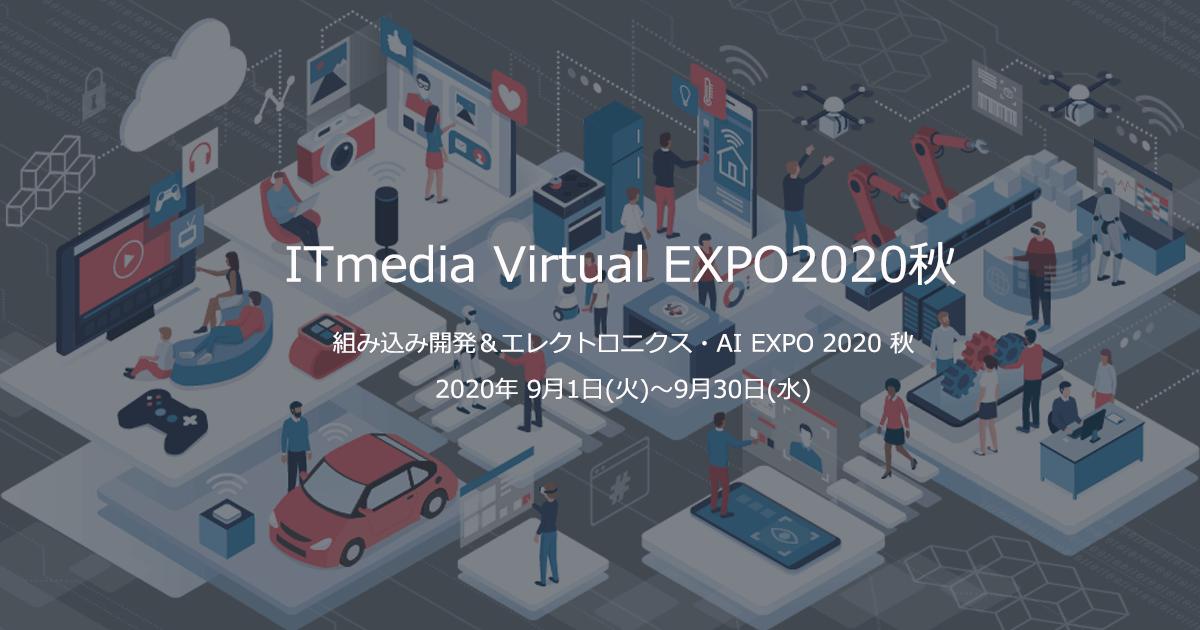 ITmedia Virtual EXPO2020秋 バーチャル展示会に出展