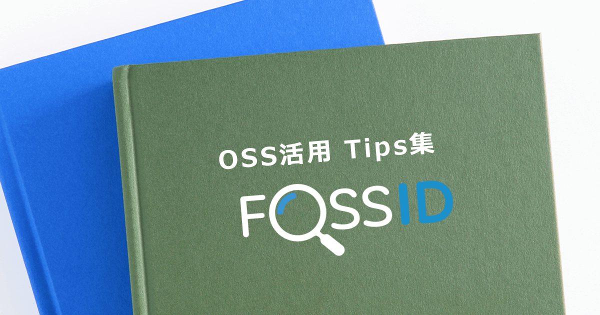 OSS活用Tips集