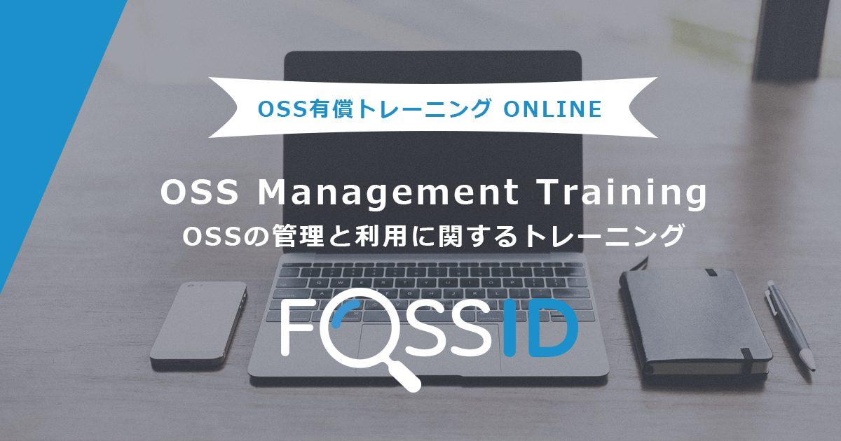 オンライン開催:OSS Management Training:OSSの管理と利用に関するトレーニング