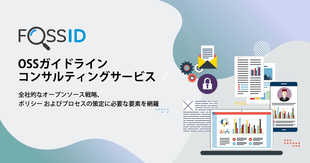 OSSガイドラインコンサルティングサービス