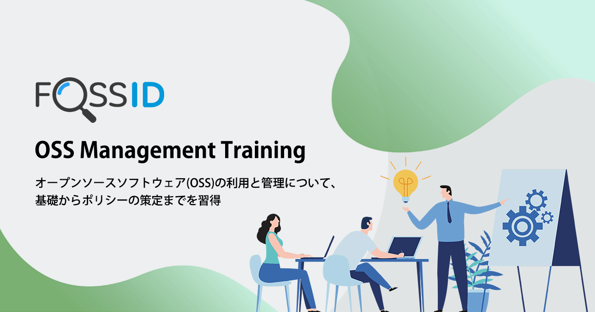 OSS Management Training(有償トレーニング)