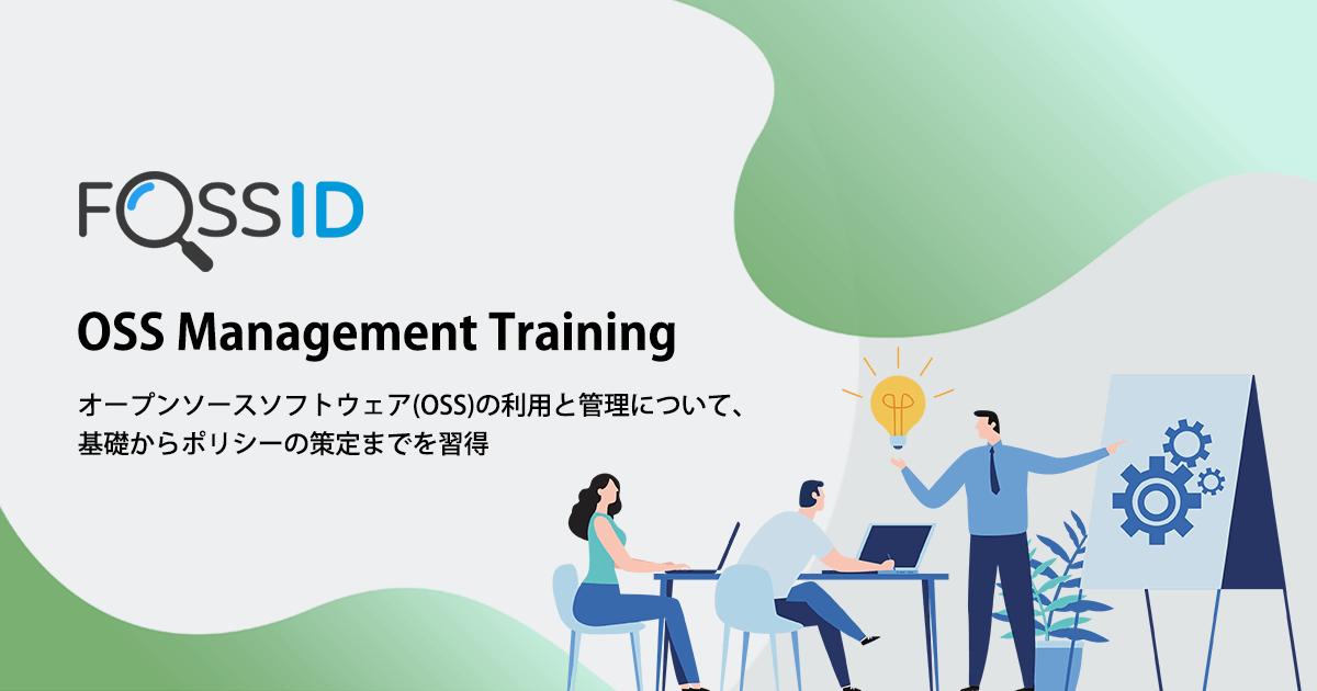 OSSの管理と利用に関するトレーニング