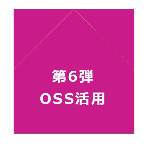 「OSSライセンスコンプライアンス確立の傾向と対策」