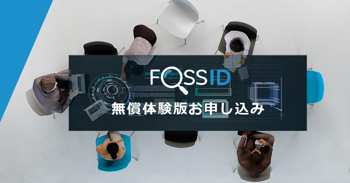 FossID無償体験版申し込み
