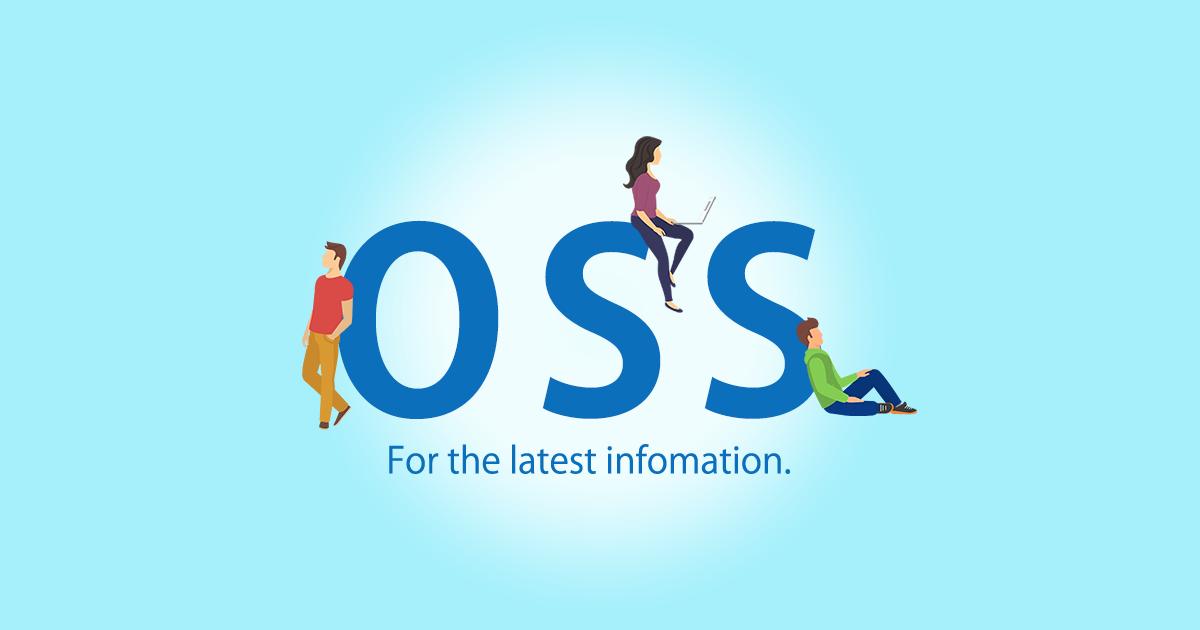「OSS最新動向!コロナに負けないオープンソース」