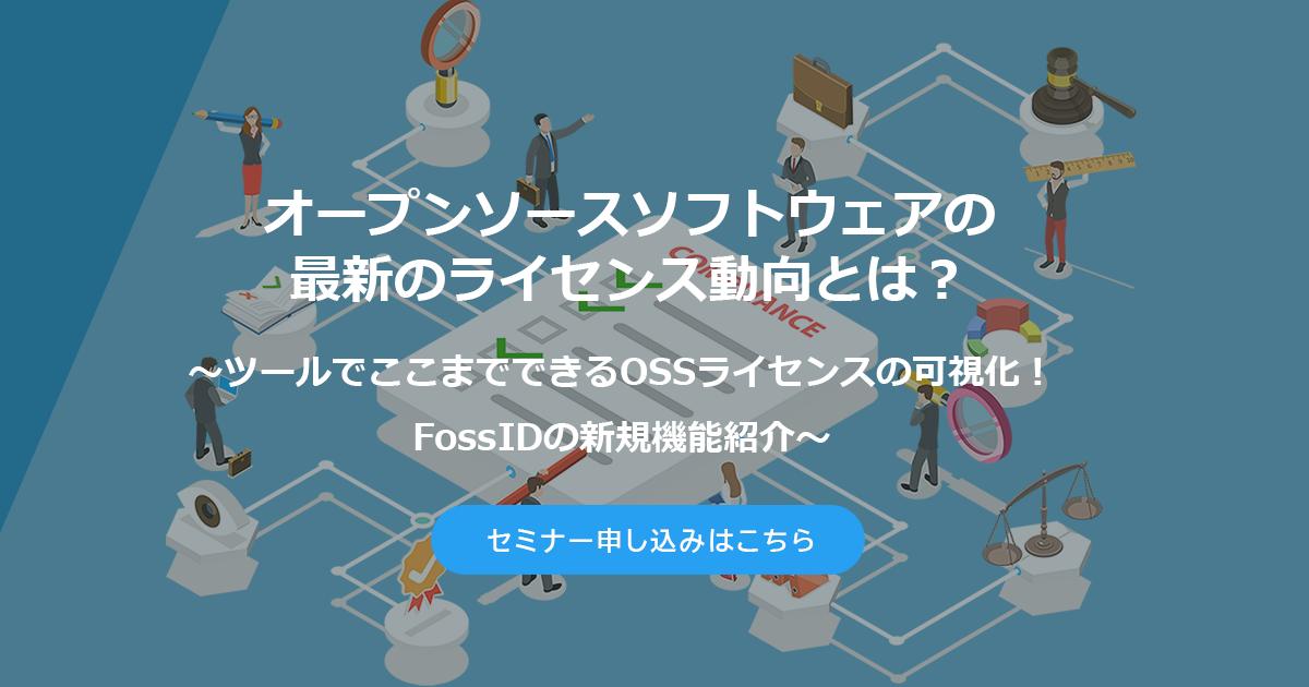 OSS活用オンラインセミナー